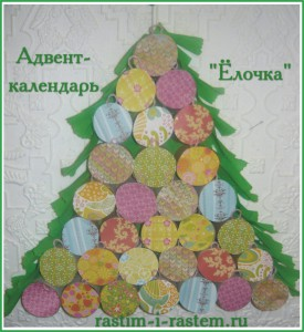 advent-elochka